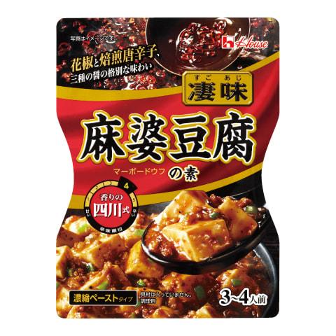 スパイスのプロが作る花椒香る凄味麻婆麺